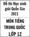 Đề thi học sinh giỏi Quốc gia môn tiếng Trung Quốc lớp 12 năm 2011 - Có đáp án
