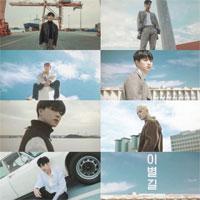 Lời bài hátGoodbye Road - iKON