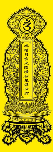 Bài vị cúng sao Thái Âm - Dâng Sao Giải Hạn